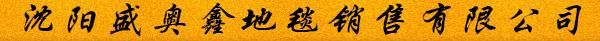 沈阳盛奥鑫betway88必威体育app网销售有限公司